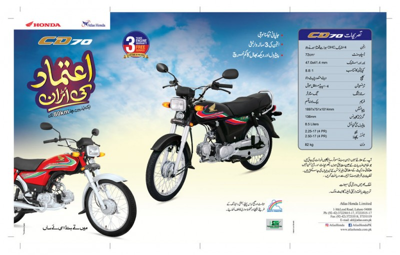 honda cd 70 2018. plain 2018 honda cd 70 2017  urdu specification inside honda cd 2018