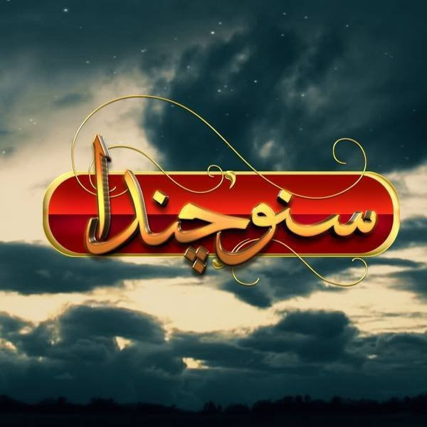 suno chanda hum tv drama cast timings writer song