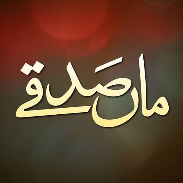 Maa Sadqey Hum Tv Drama, Cast, Timings, And Schedule