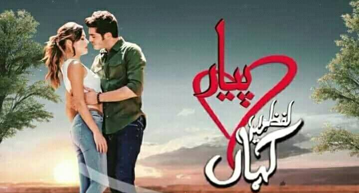 Pyaar Lafzon Mein Kahan Filmazia Turkish Drama, Cast, Timings, And