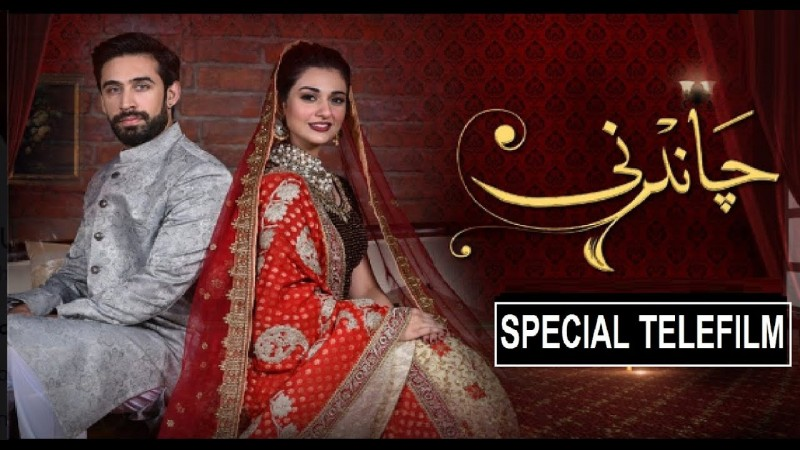 Ana Drama Hum Tv Cast