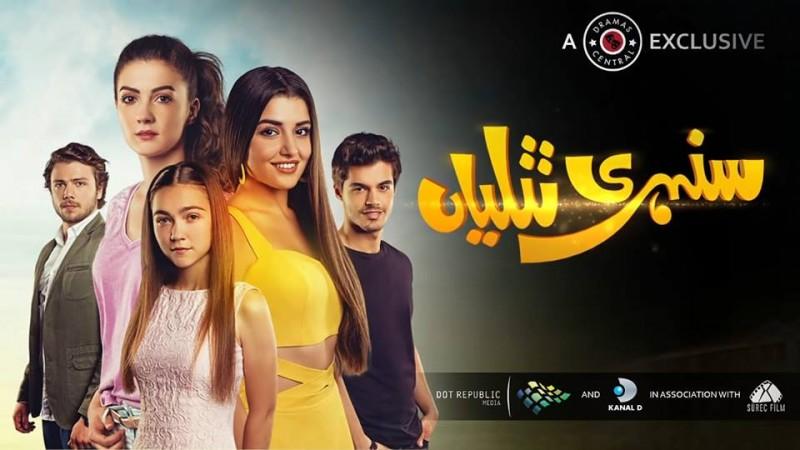 Best Turkish Dramas, Top Turkish Dramas, Best Turkish Dramas