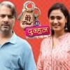 Mere Dad Ki Dulhan - Full Drama Information