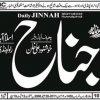 DAILY JINNAH Logo