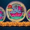 Hafiz Ka Sohan Halwa Box