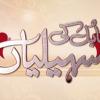 Babul-Ki Sahaliyan002