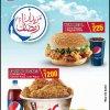 KFC Ramadan Deal