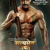 Satyameva Jayate 2 - Released date, Cast, Review
