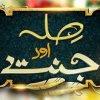Sila Aur Jannat 1