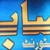 Sabri Nihari House Logo