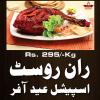 KPK Lounge Roast Raan