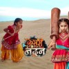 Kesari Nandan - Full Drama Information