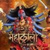 Mahakali Anth Hi Aarambh Hai drama poster