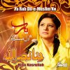 Hina Nasrullah - Complete Naat Collections