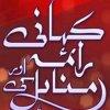 Kahani Raima Aur Manahil 003