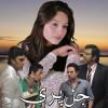Jal Pari Full Drama Information