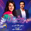 Roshni - Geo TV - 003