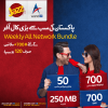 Weekly All Network Offer 001.