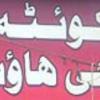 Quetta Sajji House Logo