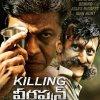 Killing Veerappan 9