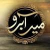 Meer Abru - Full Drama Information