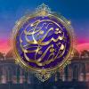 Shan e Ramazan 1
