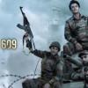 Battalion 609 - Complete Information