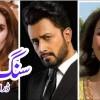 Sang-e-Mah - Full Drama Information