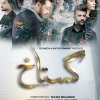 Gustakh - Full Drama Information