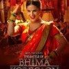 Battle of Bhima 1