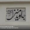 Alama Iqbal Museum 8