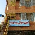 Amin Hotel 1