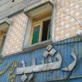 Al Riaz  Building