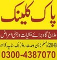 Pak Clinic logo