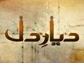 Diyar-e-Dil002