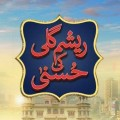 Resham Gali Ki Husna - Full Drama Information