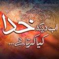 Ab Dekh Khuda Kia Karta Hai 1