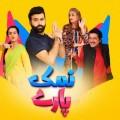 Namak Paray - Full Drama Information