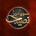 Soya Mera Naseeb - Full Drama Information