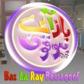 Baz Aa Ry Bewakoof - Poster