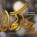 Chanar Ghati 3