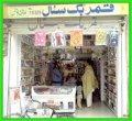 Qamar Book Stall