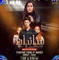 Saibaan - Full Drama Information