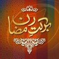 Barkat-e-Ramzan 1