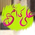 Ali Ki Ammi 1