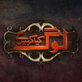 Log Kia Kahengay - Full Drama Information