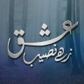 Ishq Zahe Naseeb - full Drama Information
