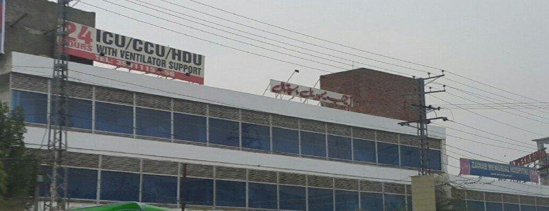 Zainab Memorial Hospital 1