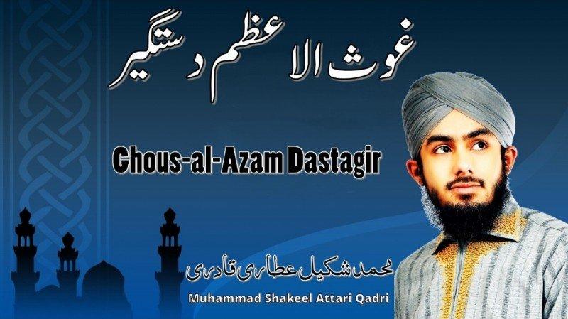 Shakeel Attari Qadri - Watch Online Naats
