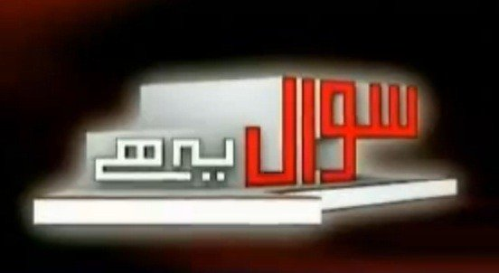 Sawal Yeh Hai - Complete Details